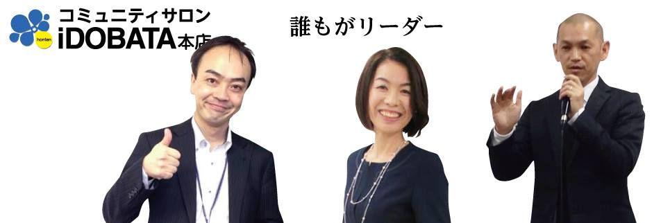 コミュニティサロン iDOBATA東京支店